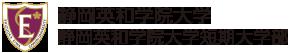 静岡英和学院大学 静岡英和学院大学短期大学部