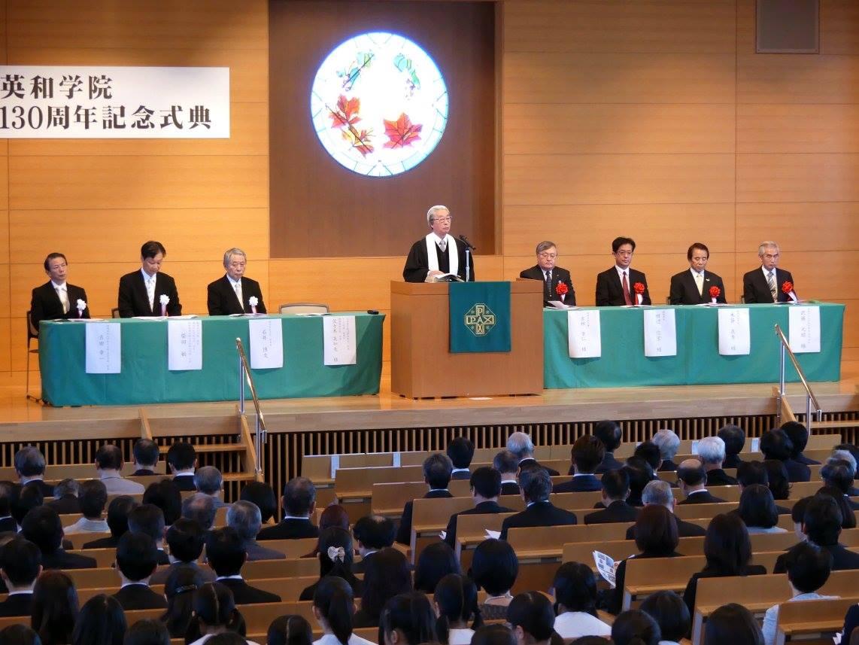 創立130周年記念式典