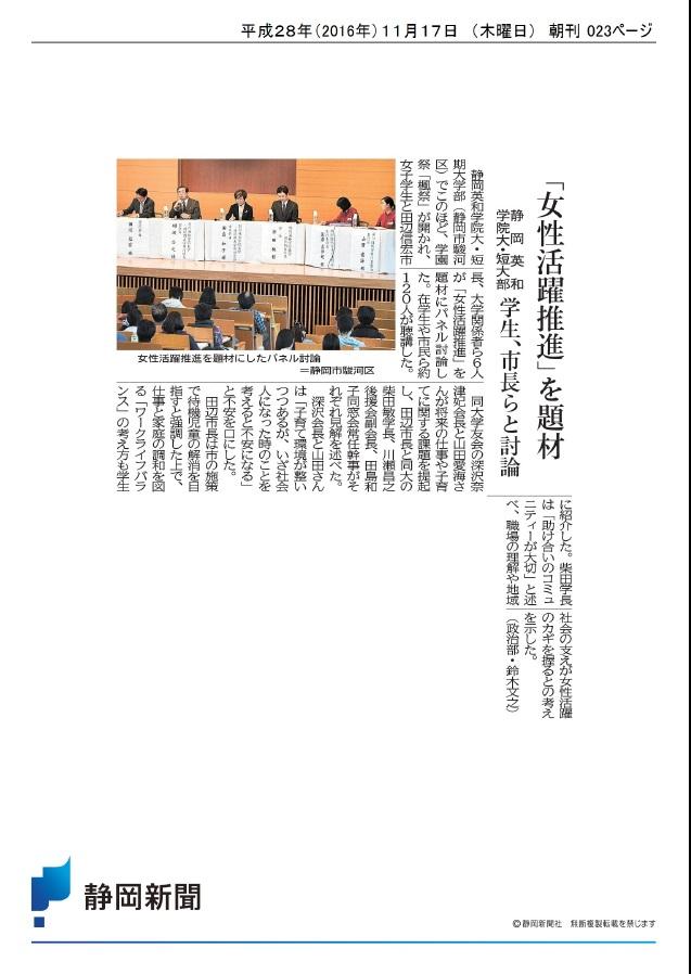 11月17日静岡新聞朝刊記事