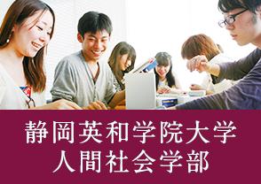 静岡英和学院大学人間社会学部