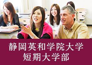 静岡英和学院大学短期大学部